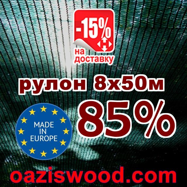 Сетка маскировочная, затеняющая рулон 8х50м 85% Венгрия защитная купить оптом от 1 рулона