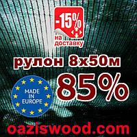 Сетка маскировочная, затеняющая рулон 8х50м 85% Венгрия