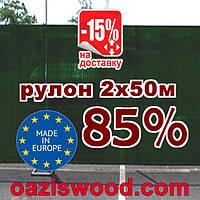 Сетка затеняющая, маскировочная рулон 2*50м 85% Венгрия