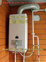 Установка газовых колонок в Луцке, подключить газовую колонку Луцк