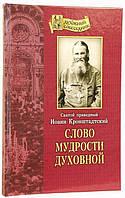Слово мудрости духовной. Святой праведный Иоанн Кронштадтский.