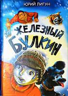 Железный Булкин. Юрий Лигун