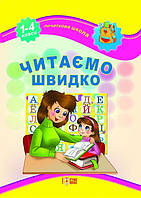 Початкова школа: Читаємо швидко (у) Тр