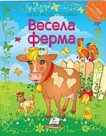 Наліпкові мозаїки: Весела ферма (понад 900 наліпок) (у) П