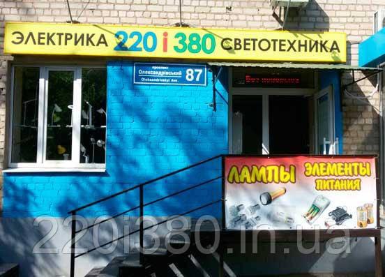 Фасад магазина в г. Харьков
