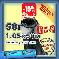 Агроволокно 50г\м.кв 1,05м*50м Черно-белое Premium-Agro Польша УФ 4.5%