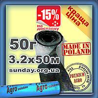 Агроволокно 50г\м.кв 3,20м*50м Черно-белое Premium-Agro Польша УФ 4.5%