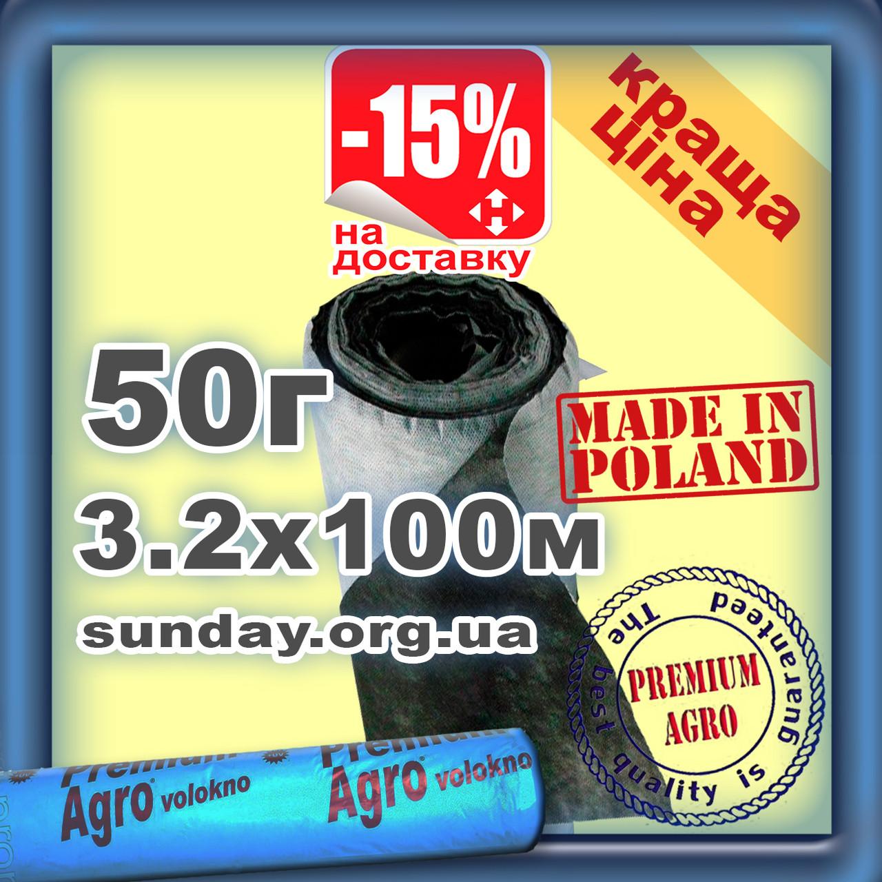 Агроволокно 50г\м.кв 3,20м*100м Черно-белое Premium-Agro Польша УФ 4.5%