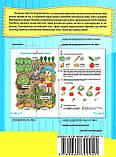 Мої перші англійські слова. Ілюстрований тематичний словник для дітей 4–7 років. Косован О., Вітушинська Н., фото 5