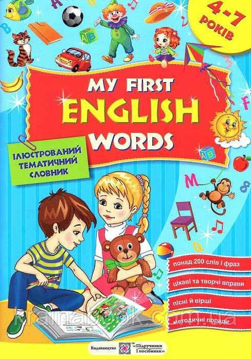 Мої перші англійські слова. Ілюстрований тематичний словник для дітей 4–7 років. Косован О., Вітушинська Н.