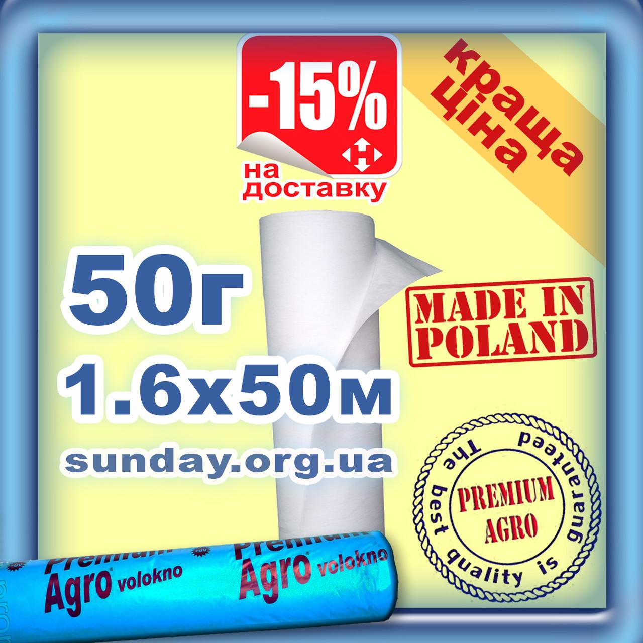 Агроволокно 50г\м.кв 1,60*50м Белое Premium-Agro Польша УФ 4.5%