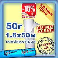 Агроволокно 50г\м.кв 1,60*50м Белое Premium-Agro Польша УФ 4.5%, фото 1