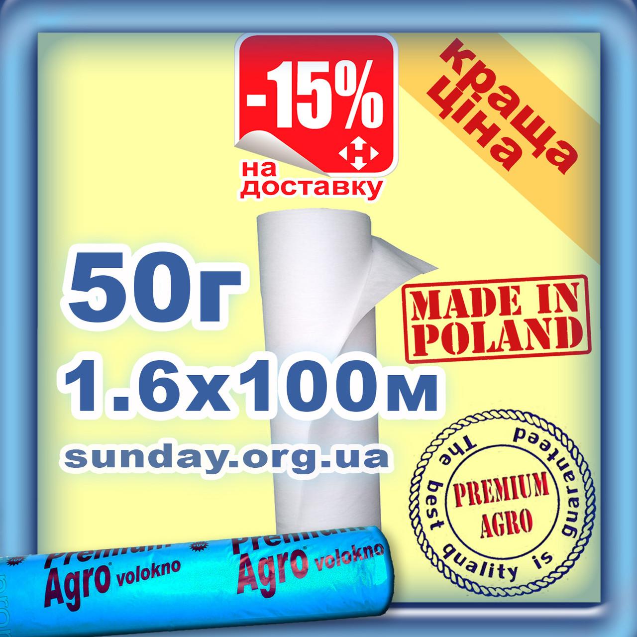 Агроволокно 50г\м.кв 1,60*100м Белое Premium-Agro Польша УФ 4.5%