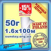 Агроволокно 50г\м.кв 1,60*100м Белое Premium-Agro Польша УФ 4.5%, фото 1