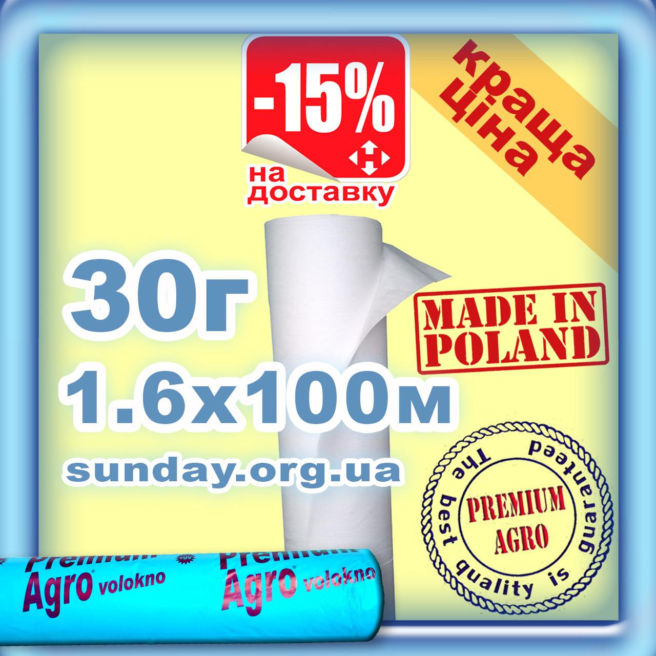 Агроволокно 30г\м.кв 1,60м*100м Белое Premium-Agro Польша УФ 4.5%