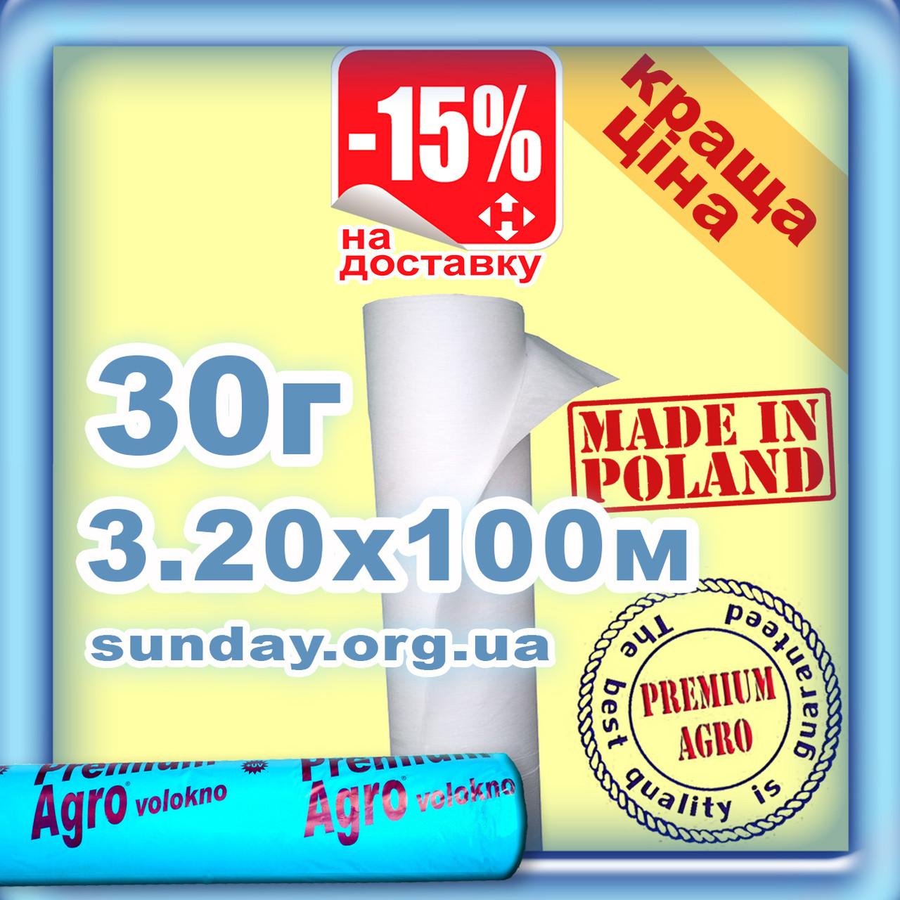 Агроволокно 30г\м.кв 3,20м*100м Белое Premium-Agro Польша УФ 4.5%