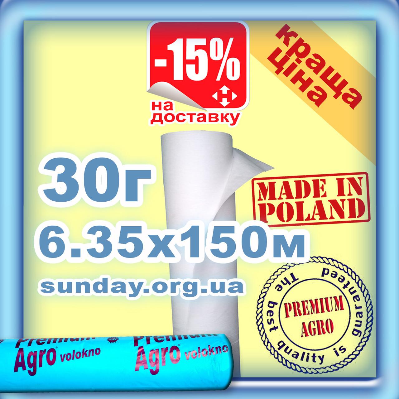 Агроволокно 30г\м.кв 6,35м*150м Белое Premium-Agro Польша УФ 4.5%