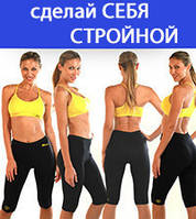 Hot Shapers Хот Шейперс шорты-бриджи для похудения (без нагрузок) Качесвтво