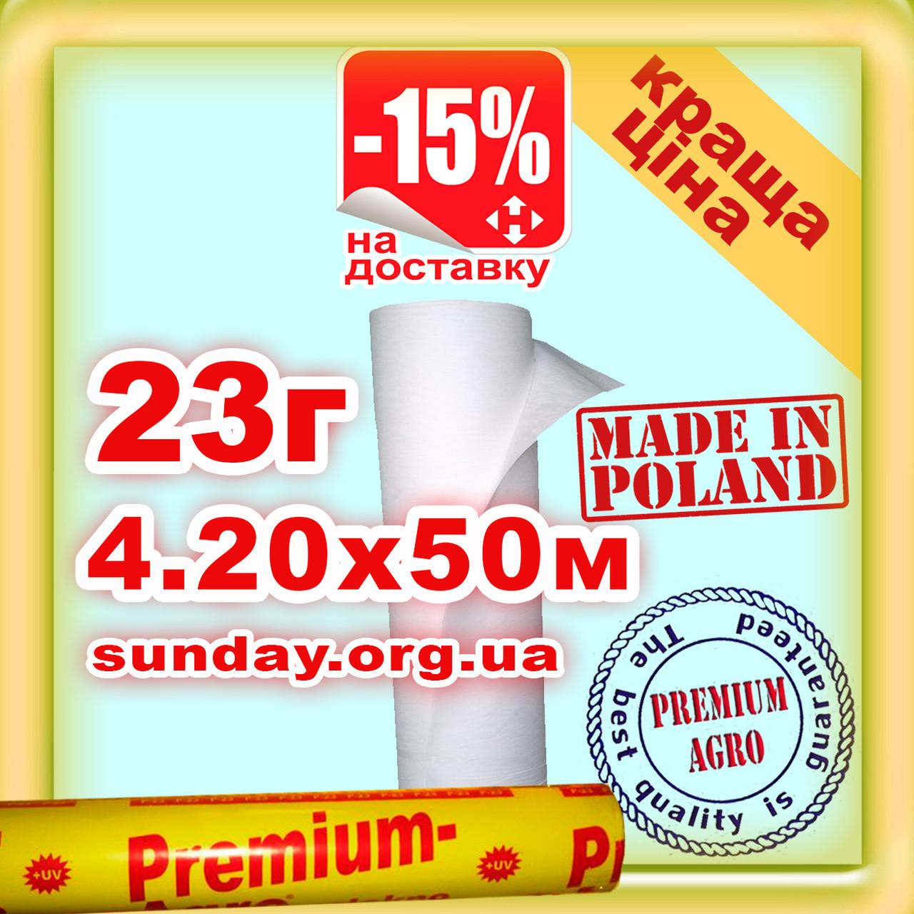 Агроволокно 23г\м.кв 4,20м*50м Белое Premium-Agro Польша УФ 4.5%