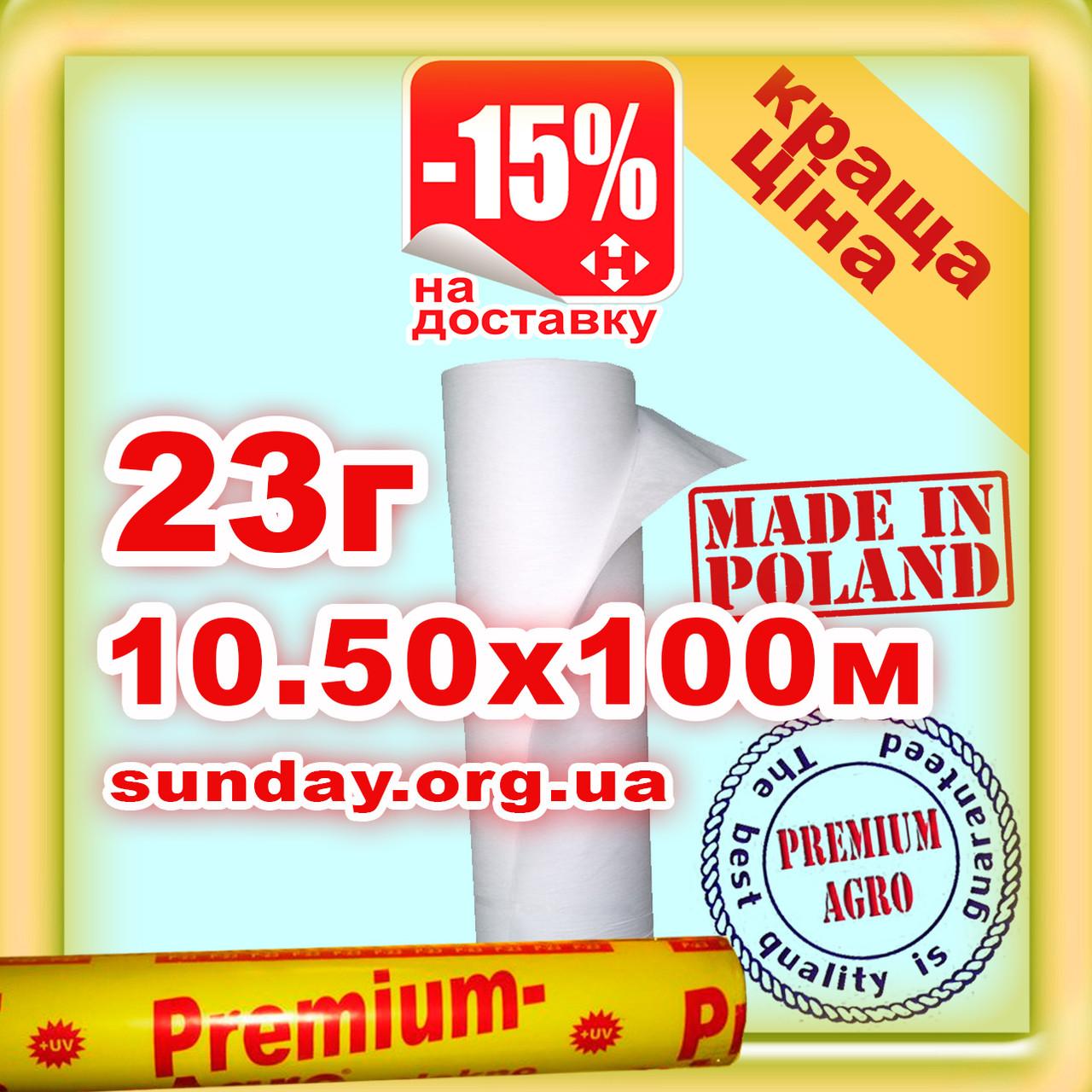 Агроволокно 23г\м.кв 10,50м*100м Белое Premium-Agro Польша УФ 4.5%