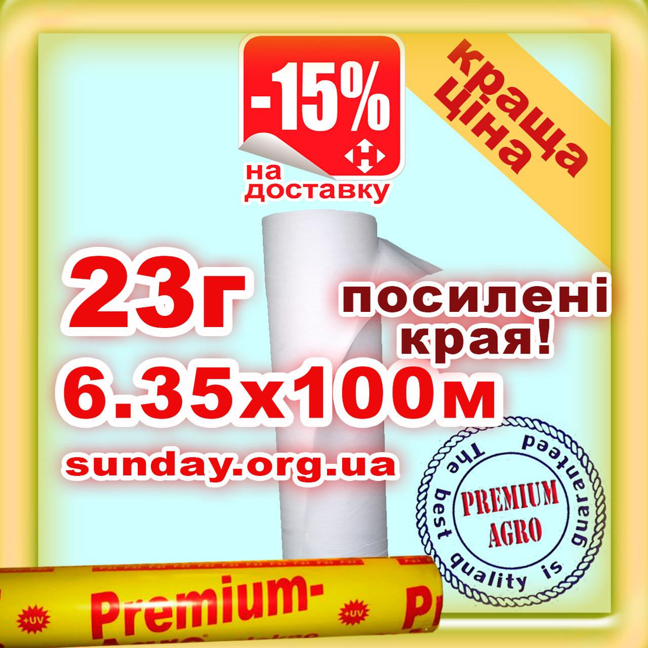 Агроволокно 23г\м.кв 6,35м*100м Белое УСИЛЕННЫЙ КРАЙ Premium-Agro