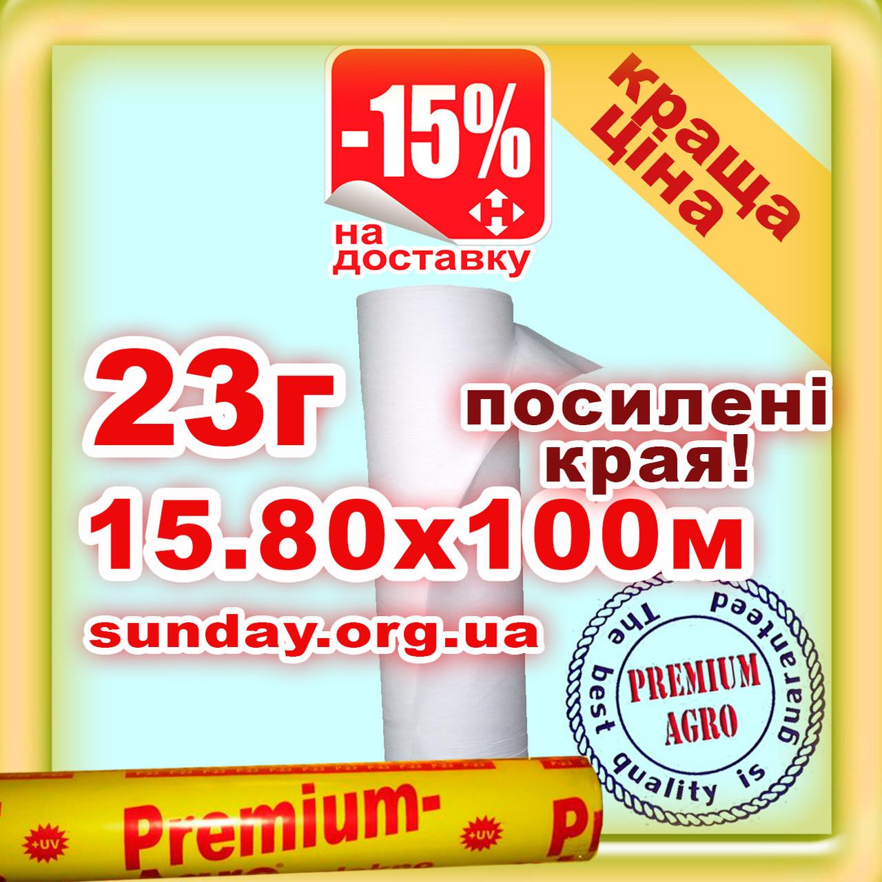 Агроволокно 23г\м.кв 15,80м*100м Белое УСИЛЕННЫЙ КРАЙ Premium-Agro