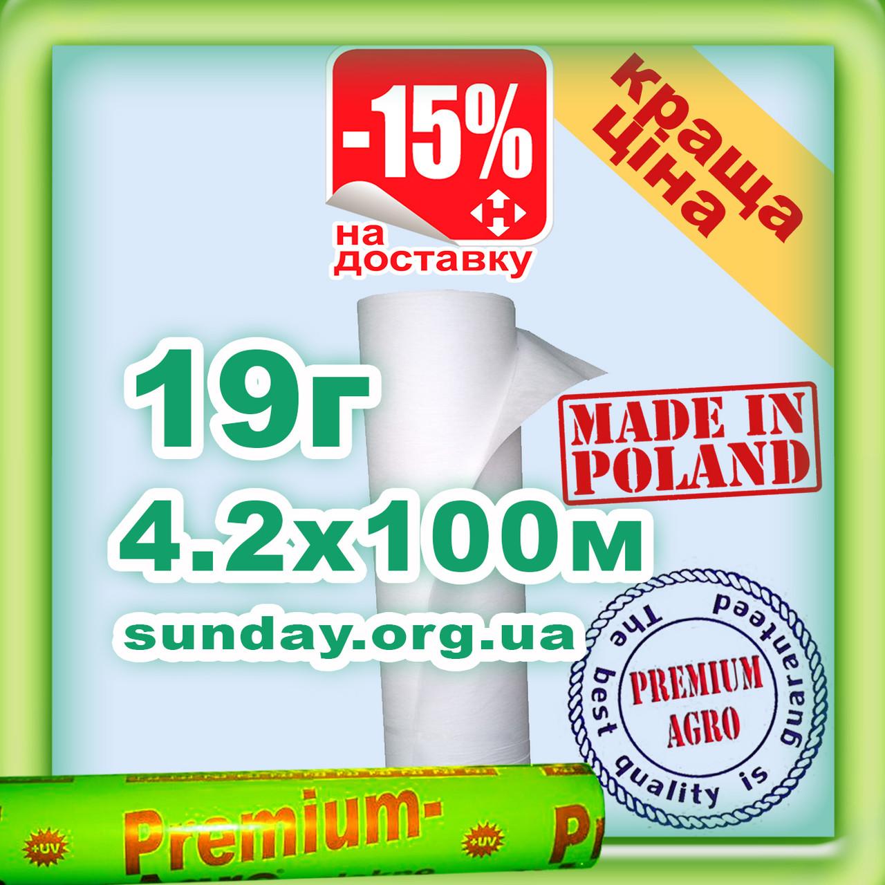 Агроволокно 19г\м.кв 4,2м*100м Белое Premium-Agro Польша УФ 4.5%