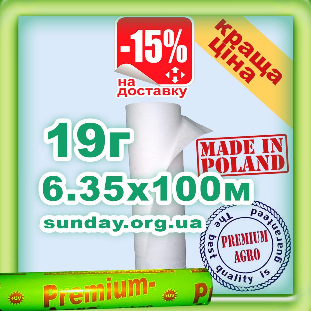 Агроволокно 19г\м.кв 6,35м*100м Белое Premium-Agro Польша УФ 4.5%