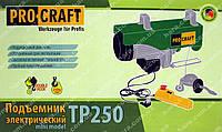 Электрический подъемник Procraft TP250