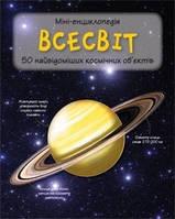 Всесвіт. Міні-енциклопедія., фото 1
