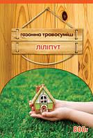 """ГАЗОННАЯ ТРАВА """"ЛИЛИПУТ"""", производитель ТМ """"Вассма"""""""