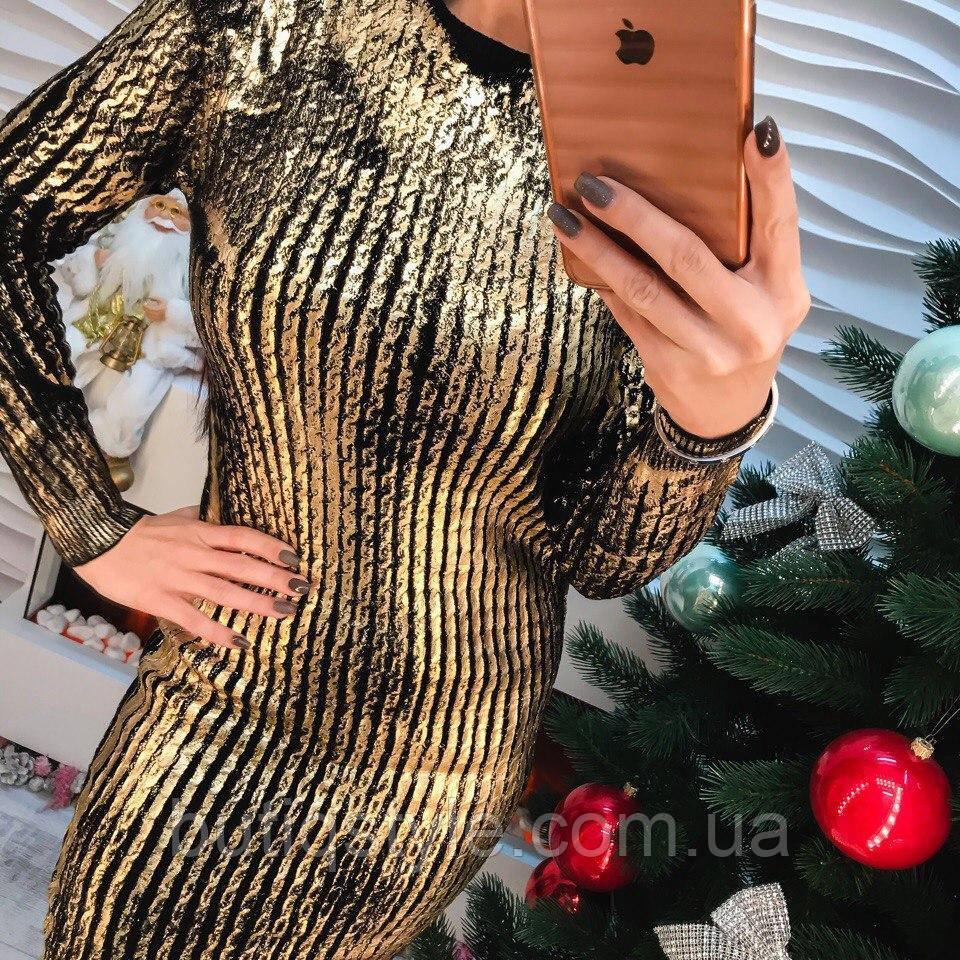 Красивое платье машинная вязка с перламутровым напылением золото