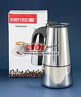 Гейзерная кофеварка (6 кофейных чашки) из нержавейки Empire (EM-9554)