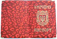 Обложка на паспорт Украины «Ягуар» цвет красный
