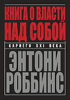 Книга о власти над собой Энтони Роббинс