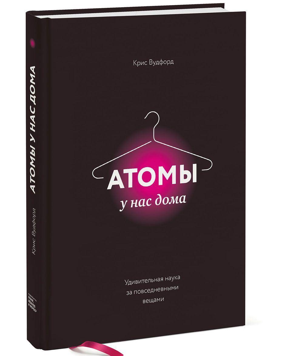 Атомы у нас дома. Удивительная наука за повседневными вещами - Крис Вудфорд