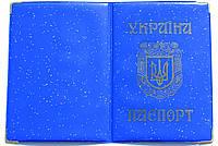 Обложка на паспорт Украины «Метеорит» цвет ярко-синий