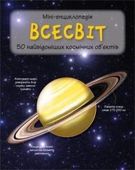 Всесвіт. Міні-енциклопедія.