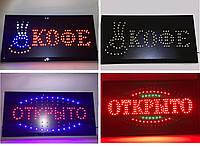 Светодиодная вывеска торговая LED (открыто, чай, кофе, бар, цветы)