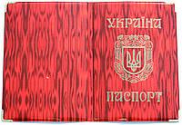 Обложка на паспорт Украины «Юпитер» цвет красный