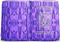 Обложка на паспорт Украины «Юпитер» цвет фиолетовый