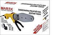 Паяльник круглый для пластиковых труб MAREK 1500 W (Польша)