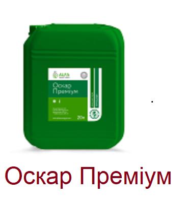 Оскар Преміум.р.к.20 л /грунтовий гербіцид/ соняшник.кукурудза.соя