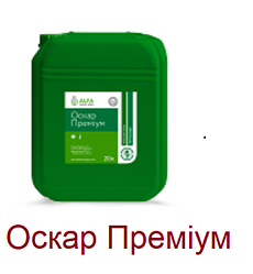 Оскар Премиум, гербицид /Альфа Смарт Агро/ Оскар Преміум, гербіцид, тара 20 л