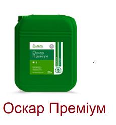 Оскар Преміум.р.к.20л/грунтовий гербіцид/соняшник.кукурудза.соя