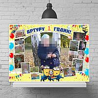 """Плакат - фотоколлаж с героями м/ф """"Гадкий Я"""""""