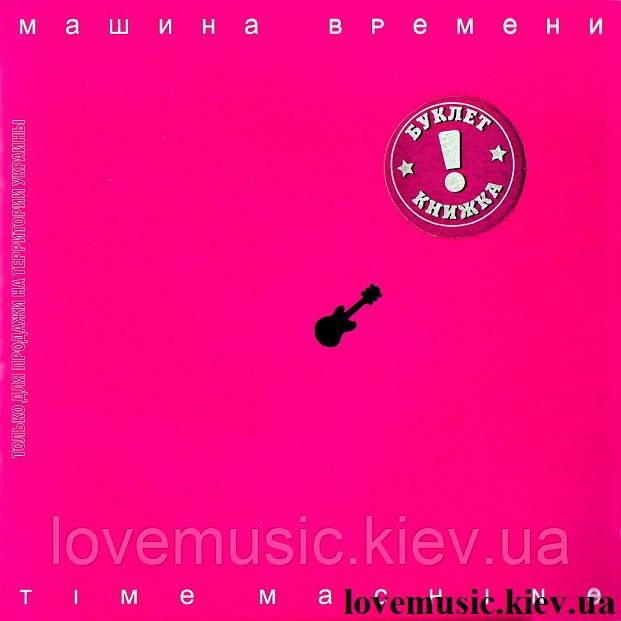 Музичний сд диск МАШИНА ВРЕМЕНИ Time machine (2007) (audio cd)