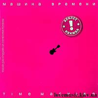 Музыкальный сд диск МАШИНА ВРЕМЕНИ Time machine (2007) (audio cd)