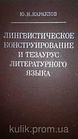 Караулов Ю. Лингвистическое конструирование и тезаурус литературного языка.