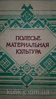 Полесье. Материальная культура Бондарчик В. К.